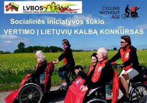 """Kviečiame dalyvauti šūkio """"CYCLING WITHOUT AGE"""" vertimo konkurse"""
